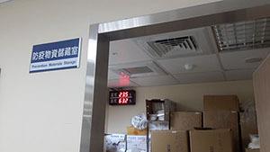 醫療器材室